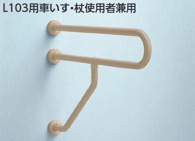 ###TOTO アクセサリー【T112CP28】パブリック用手すり 樹脂被覆タイプ(φ34) L103用車いす・杖使用者兼用 受注約2週