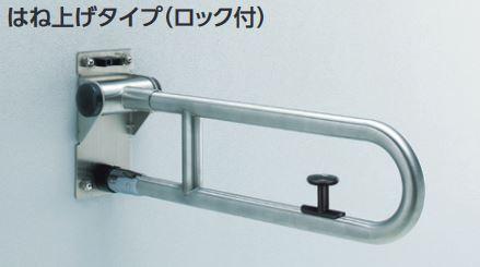###TOTO アクセサリー【T113HK6R】ステンレスタイプ(φ34) 腰掛便器用手すり(可動式) はねあげタイプ(ロック付) 600mm 受注約2週