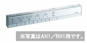 ###TOTO ネオレストオプション【TCA448】スティックリモコン AH2W用 乾電池タイプ 受注約2週