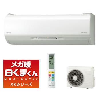 【まとめ買い】 W) ルームエアコン【RAS-XK25K 8畳程度 XKシリーズ (旧品番 日立 2020年 寒冷地向け スターホワイト 単相100V W】メガ暖白くまくん RAS-XK25J-季節・空調家電