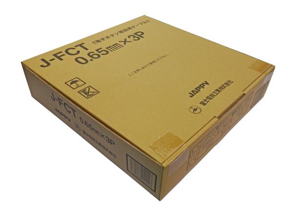 Яジャッピー/JAPPY【J-FCT 0.65mm×3p】電子ボタン電話用ケーブル