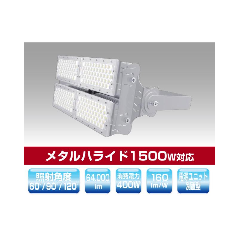####βユアーズ・トレード【YRS400W-MPMA-C/N-60】投光器 メタルハライド1500W対応 ミドルパワーモジュールタイプLED投光器 消費電力400W 昼白色 受注生産
