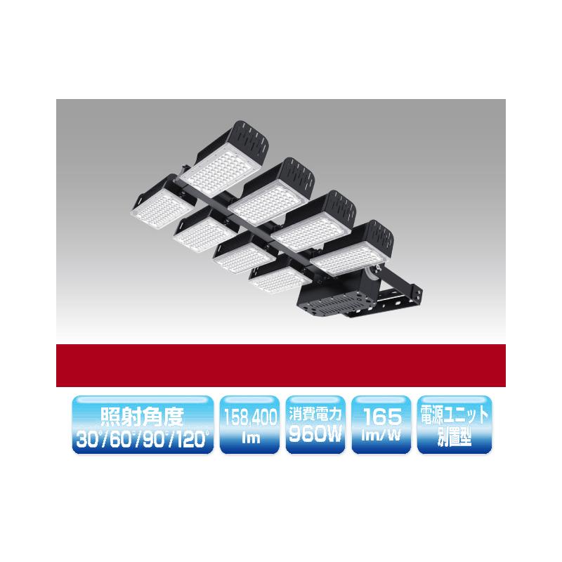 ####βユアーズ・トレード【YRS960W-HPM-C/N】投光器 メタルハライド2000W対応 ハイパワーモジュールタイプLED照明 消費電力960W 昼白色 受注生産