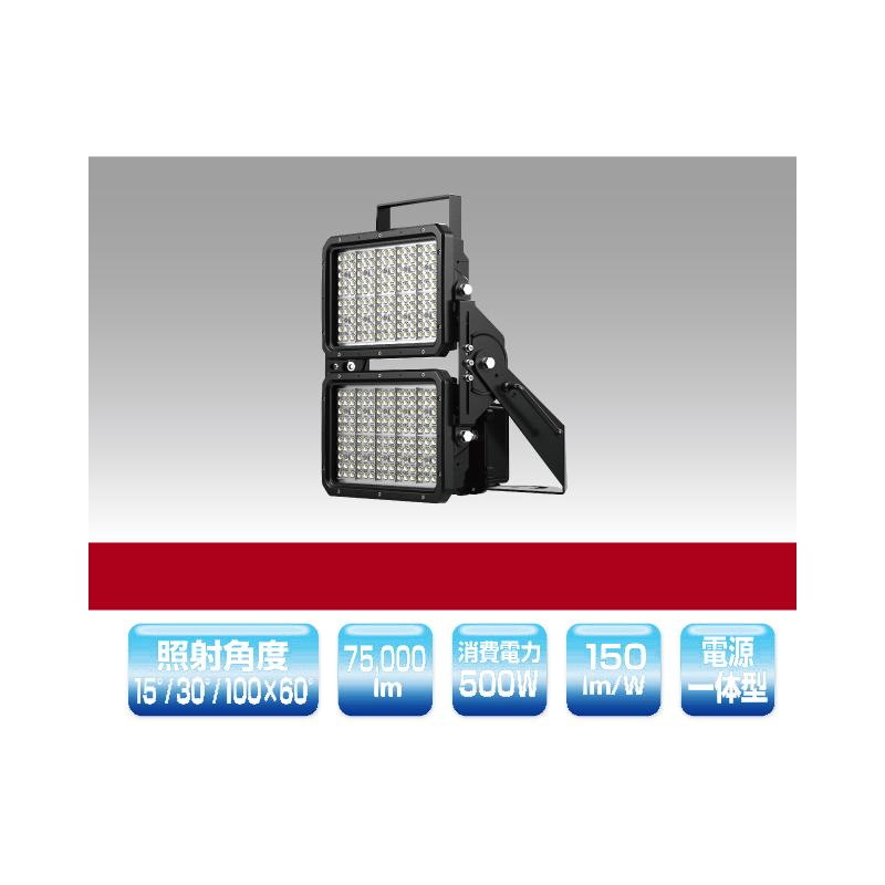 ####βユアーズ・トレード【YRS500W-FLP-B/N】投光器(モジュールタイプ) メタルハライド1500W対応 LED投光器 Pro 消費電力500W 昼白色 受注生産