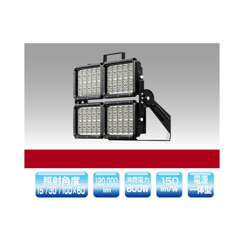 ####βユアーズ・トレード【YRS800W-FLP-B/N】投光器(モジュールタイプ) メタルハライド2000W対応 LED投光器 Pro 消費電力800W 昼白色 受注生産
