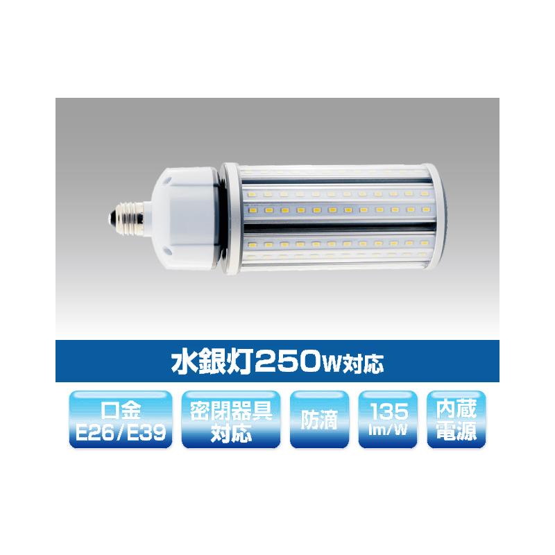 ####βユアーズ・トレード【YRS45W-RB360-G/L-E39】水銀灯代替LEDランプ(電源内蔵) 水銀灯250W対応 景観照明対応LED電球 消費電力45W 電球色 受注生産