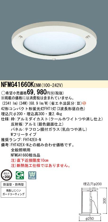 βパナソニック 照明器具【NFMG41660KENM】WフリーFHT42形アクアタイトDL {S}