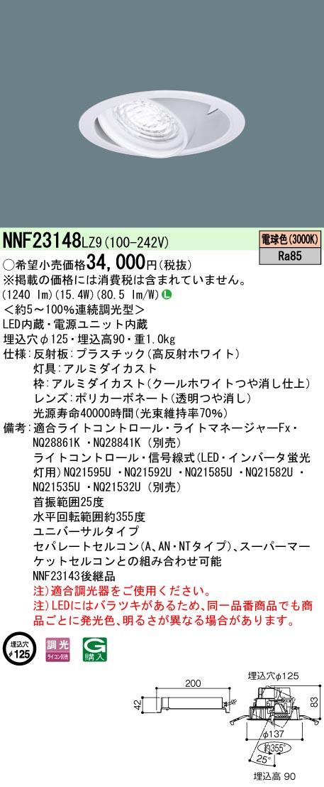 βパナソニック 照明器具【NNF23148LZ9】LEDUVDL処置灯Φ125楕円光電球色 {L}