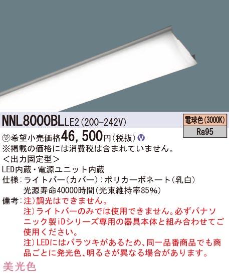 ####βパナソニック 照明器具【NNL8000BLLE2】LB110形10000lm電球色美光色 {V} 受注生産