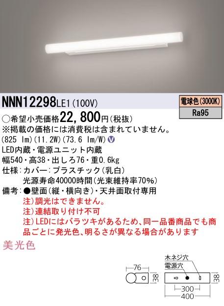 βパナソニック 照明器具【NNN12298LE1】美光色ミラーライトスリム30K W540 {V}