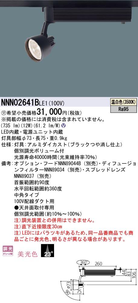 βパナソニック 照明器具【NNN02641BLE1】LEDSP100形中角35K美光色 調光 {V}