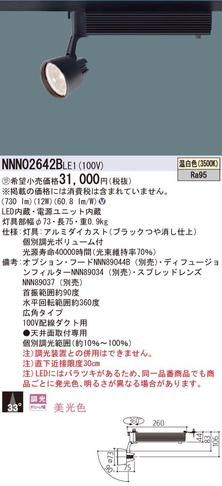 βパナソニック 照明器具【NNN02642BLE1】LEDSP100形広角35K美光色 調光 {V}