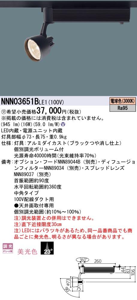 βパナソニック 照明器具【NNN03651BLE1】LEDSP150形中角30K美光色 調光 {V}
