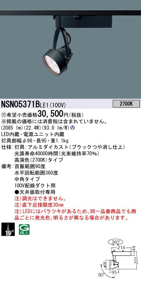 ###βパナソニック 照明器具【NSN05371BLE1】高演色SP250形 中角27K 黒 {V} 受注生産
