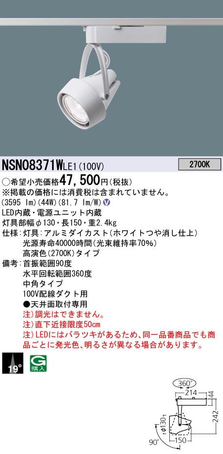 βパナソニック 照明器具【NSN08371WLE1】高演色SP550形 中角27K 白 {V}