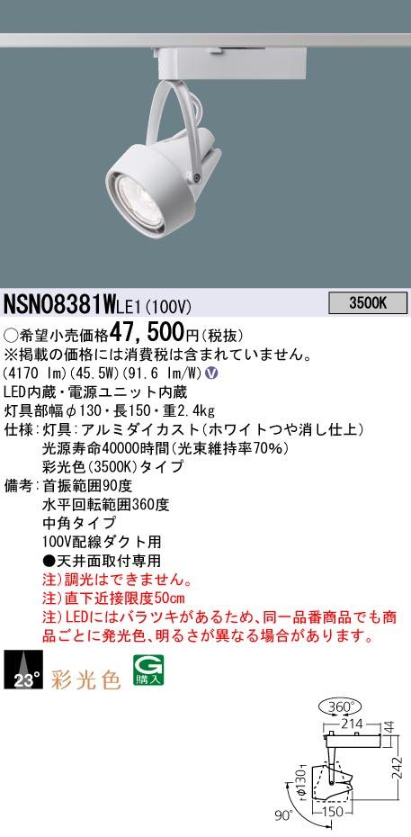 βパナソニック 照明器具【NSN08381WLE1】彩光色SP550形 中角35K 白 {V}