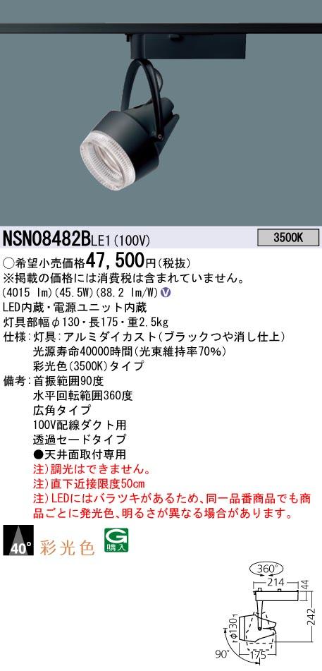 βパナソニック 照明器具【NSN08482BLE1】彩光色SP550形透過 広角35K 黒 {V}