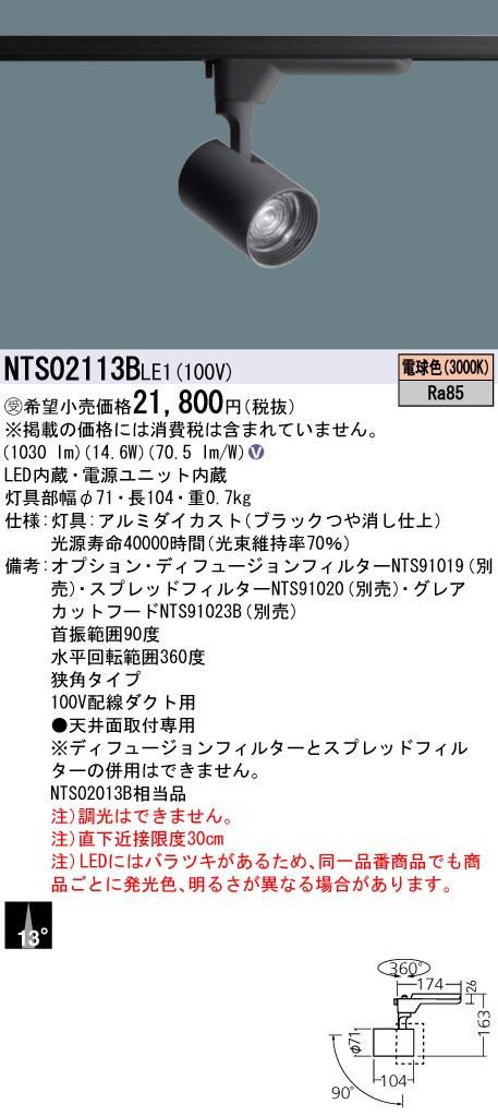 ###βパナソニック 照明器具【NTS02113BLE1】SP200形狭角3000K {V} 受注生産