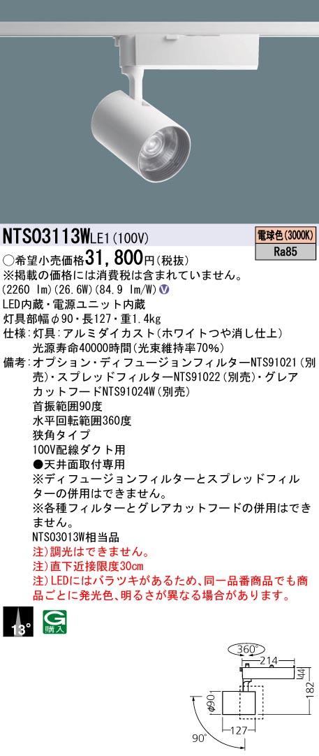 βパナソニック 照明器具【NTS03113WLE1】SP350形狭角3000K {V}