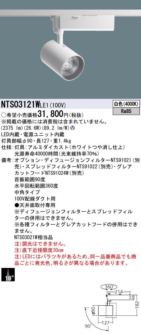 βパナソニック 照明器具【NTS03121WLE1】SP350形中角4000K {V}