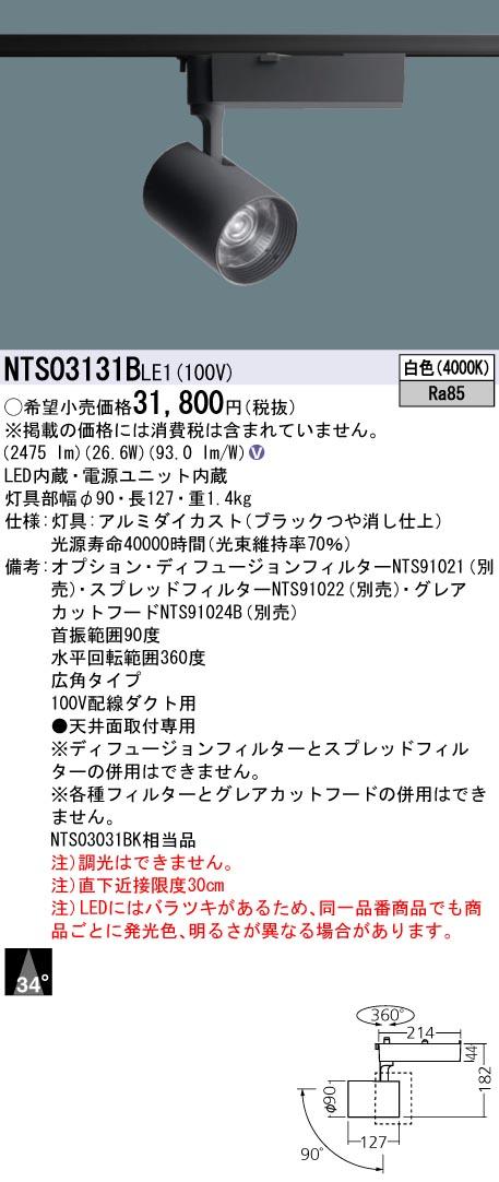 βパナソニック 照明器具【NTS03131BLE1】SP350形広角4000K {V}