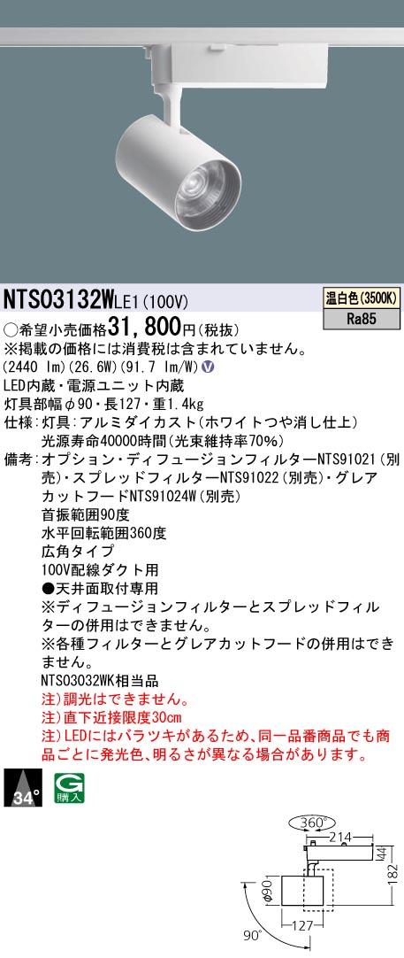 βパナソニック 照明器具【NTS03132WLE1】SP350形広角3500K {V}