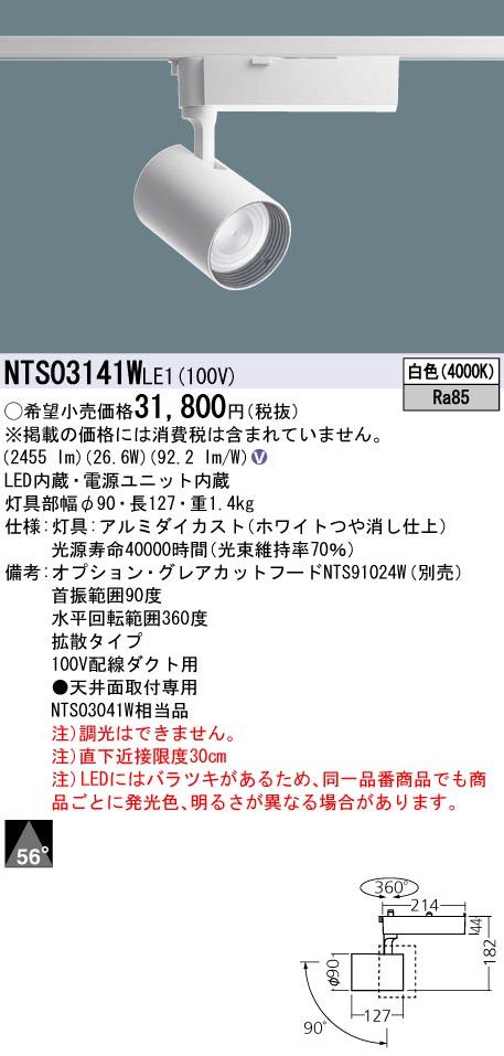 βパナソニック 照明器具【NTS03141WLE1】SP350形拡散4000K {V}