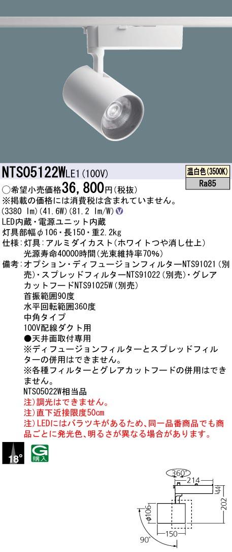 βパナソニック 照明器具【NTS05122WLE1】SP550形中角3500K {V}