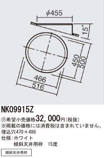 ###βパナソニック 照明器具【NK09915Z】Φ400傾斜天井用枠15度 {L} 受注生産
