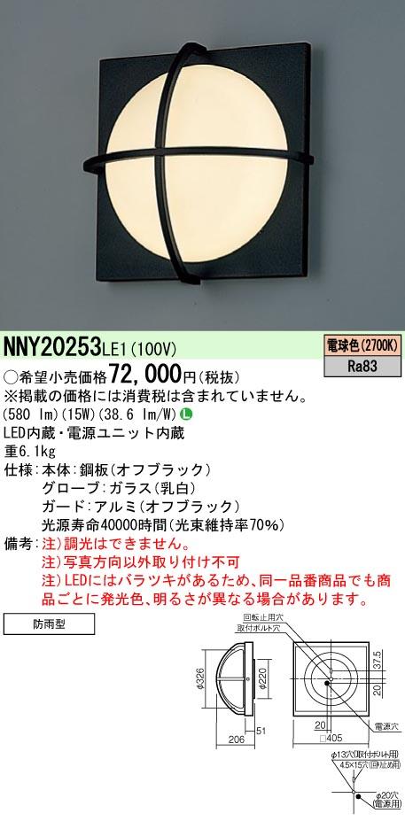 βパナソニック 照明器具【NNY20253LE1】LEDブラケット2700K 電球色 {L}