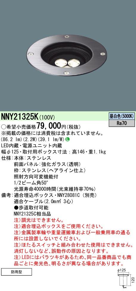 βパナソニック 照明器具【NNY21325K】LED地中埋込器具 昼白色タイプ {L}