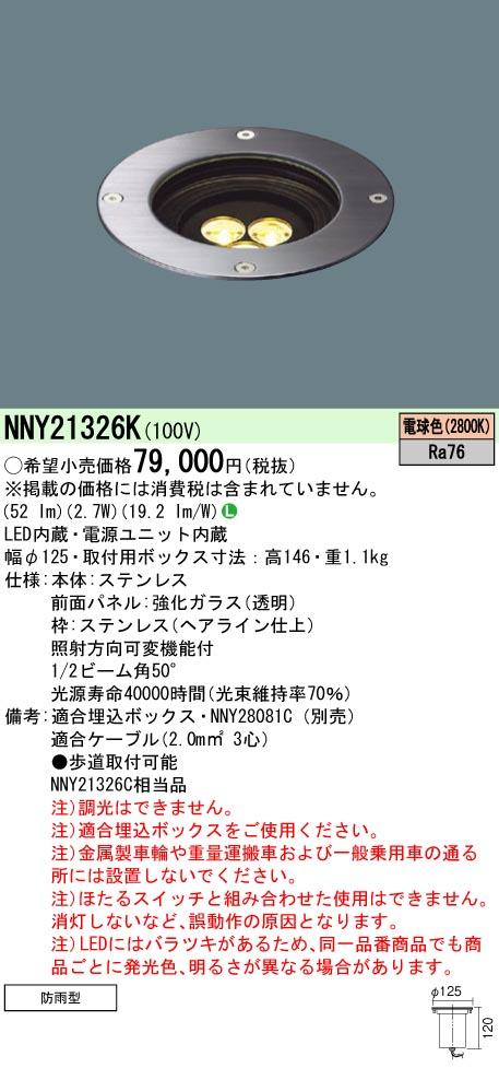 βパナソニック 照明器具【NNY21326K】LED地中埋込器具電球色タイプ {L}
