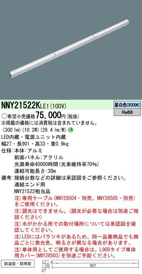 βパナソニック 照明器具【NNY21522KLE1】LEDライン100クラスL900昼白色 {L}
