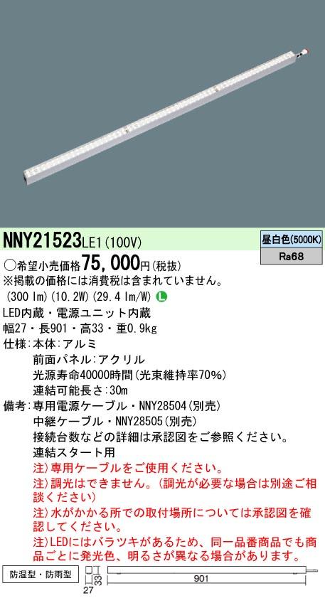 βパナソニック 照明器具【NNY21523LE1】LEDライン100クラスL900昼白色 {L}