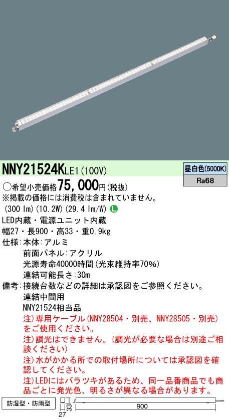 βパナソニック 照明器具【NNY21524KLE1】LEDライン100クラスL900昼白色 {L}