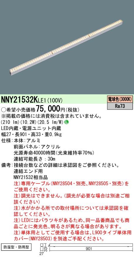 βパナソニック 照明器具【NNY21532KLE1】LEDライン100クラスL900電球色 {L}