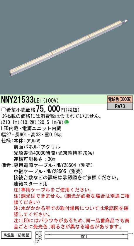 βパナソニック 照明器具【NNY21533LE1】LEDライン100クラスL900電球色 {L}