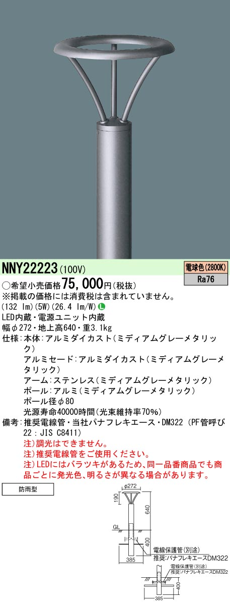 βパナソニック 照明器具【NNY22223】ローポールライト電球色タイプLED3個 {L}