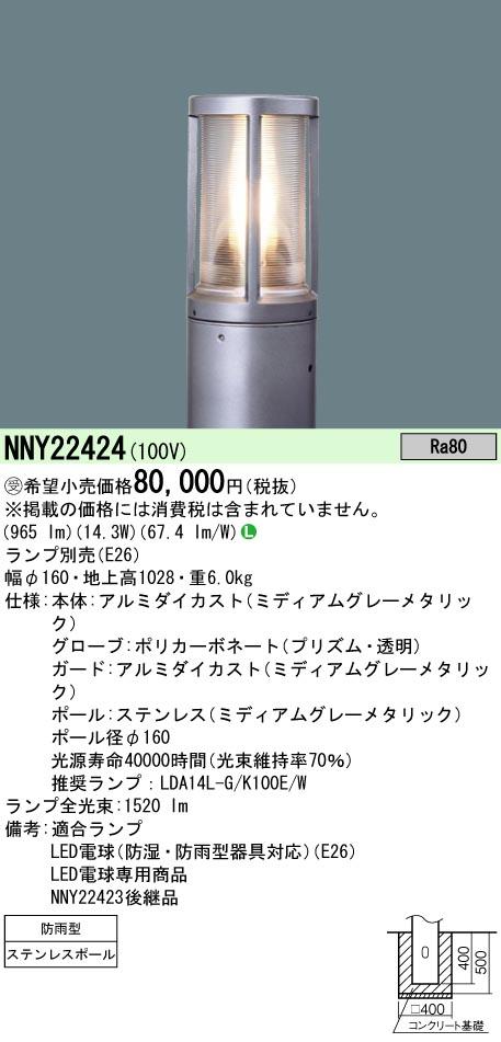 ∬∬βパナソニック 照明器具【NNY22424】LDA14ローポールライト ランプ別売 {L}