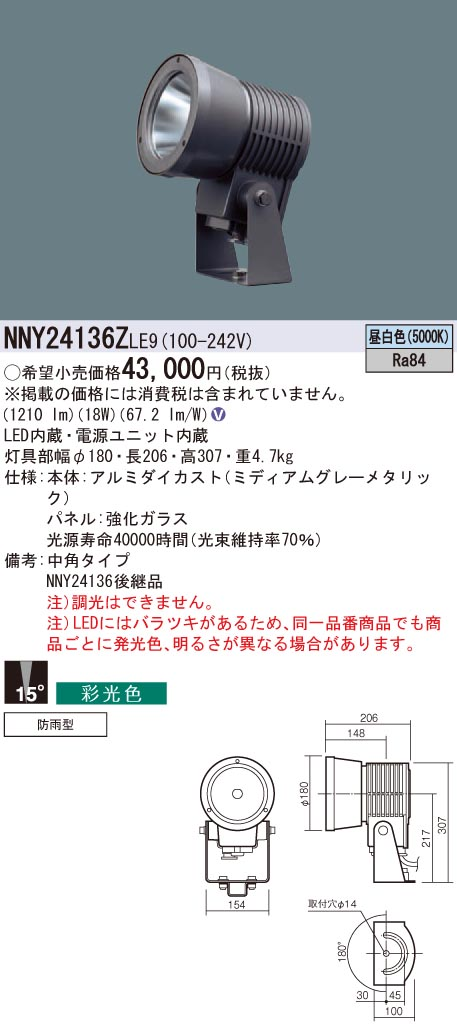 βパナソニック 照明器具【NNY24136ZLE9】200形LEDスポット彩光5000K中角 {V}