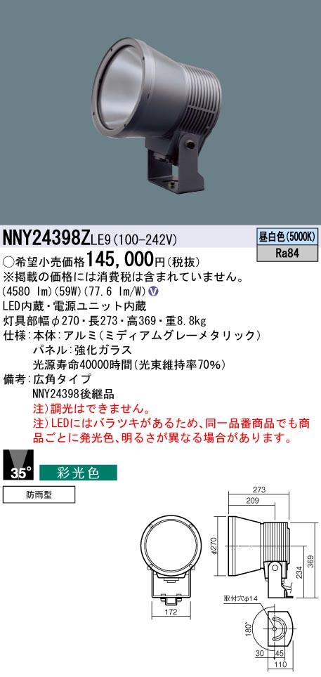 βパナソニック 照明器具【NNY24398ZLE9】750形LEDスポット彩光5000K広角 {V}