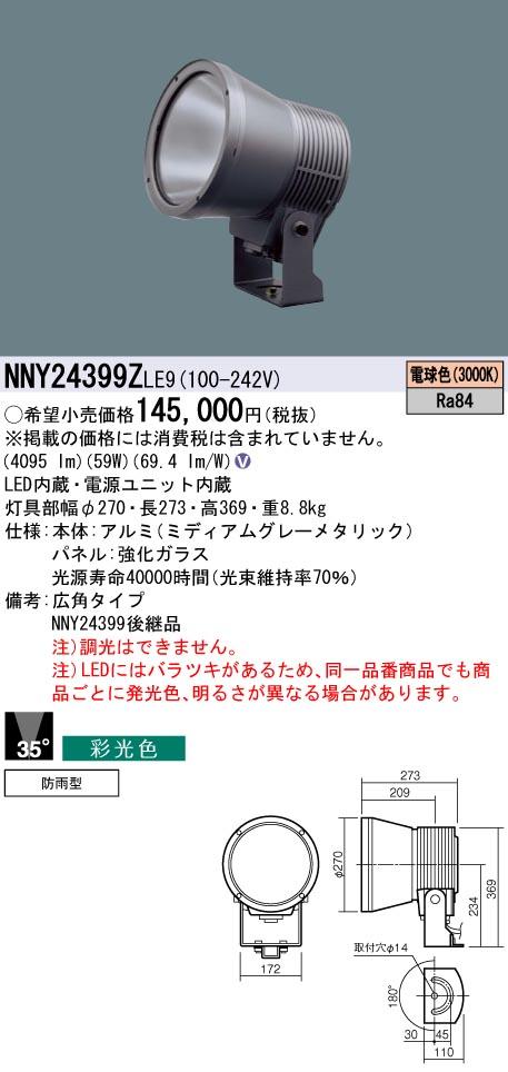 βパナソニック 照明器具【NNY24399ZLE9】750形LEDスポット彩光3000K広角 {V}
