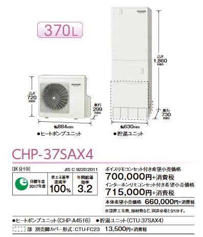 ###コロナ エコキュート【CHP-37SAX4】(本体のみ) スタンダードタイプ オート・高温さし湯 370L