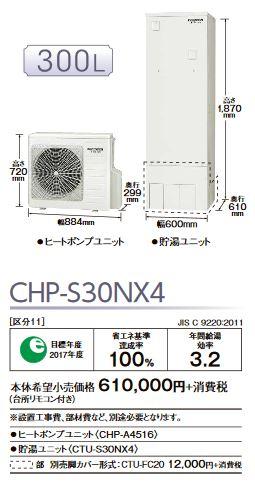 ###コロナ エコキュート【CHP-S30NX4】(台所リモコン付属) 省スペース・スリムタイプ 給湯専用タイプ 300L