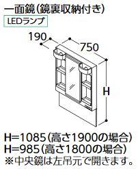 ###TOTO 化粧鏡【LMSPL075A4GDG1】Fシリーズ 一面鏡(鏡裏収納付き) エコミラーなし LEDランプ 間口750mm 全高1900mm