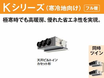 ###パナソニック 業務用エアコン【PA-P160F6KD】Kシリーズ 天井ビルトインカセット形 冷暖房 同時ツイン エコナビ 三相200V P160形