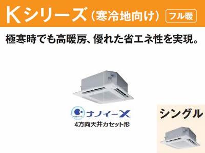 ###パナソニック 業務用エアコン【PA-P160U6K】Kシリーズ 4方向天井カセット形 冷暖房 シングル エコナビ 三相200V P160形