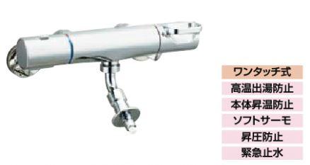 INAX 洗濯機用水栓金具【SF-WM346TRHQ】緊急止水弁付サーモスタット混合水栓 呼び径13mm