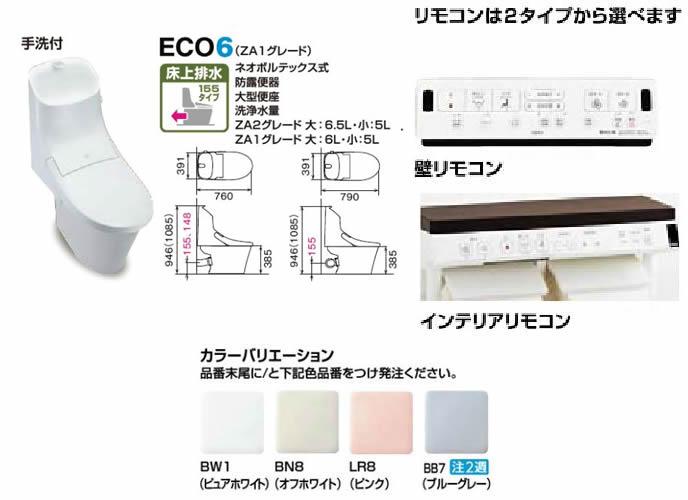 #ミ#INAX LIXIL アメージュZA【YBC-ZA20PM+DT-ZA281PM】ZAM1グレード 手洗付 シャワートイレ アクアセラミック床上排水(Pトラップ) 一般地 155タイプ