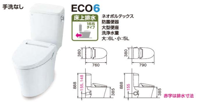 #ミ#INAX LIXIL アメージュZ【BC-ZA10PM+DT-ZA150PMW】アメージュZ便器(フチレス) ハイパーキラミック 床上排水(Pトラップ) 手洗なし
